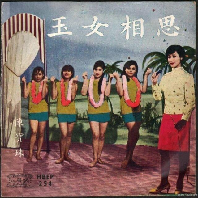 Азиатский абсурд в ретро-обложках музыкальных альбомов азия, альбомы, винтаж, музыка, обложки, певцы, смешно, фото