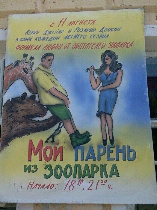 И смех и грех: бюджетные киноафиши от непризнанных гениев живописи wtf, афиши, кино, киноафиши, плакаты, постеры, фильмы