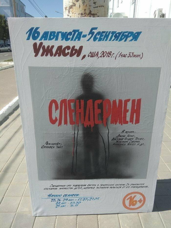 Настоящий ужас wtf, афиши, кино, киноафиши, плакаты, постеры, фильмы