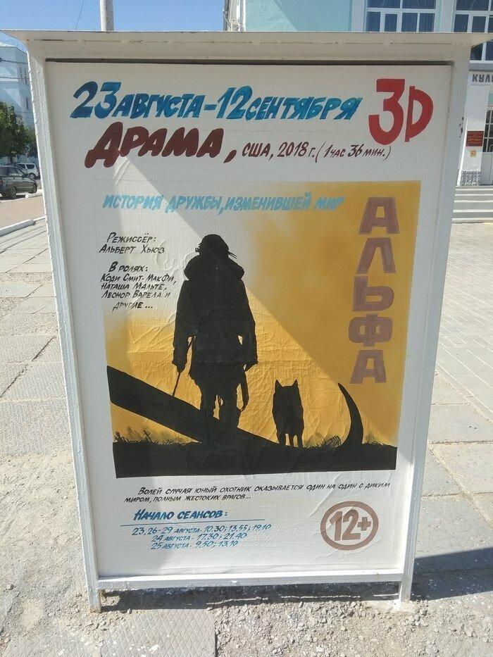 """""""Альфа"""" - настоящая драма wtf, афиши, кино, киноафиши, плакаты, постеры, фильмы"""