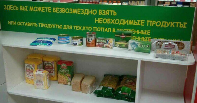 В России все больше магазинов внедряют подобную практику. Что самое приятное, это находит отклик у покупателей добро, доброта, искренность, не все потеряно, отношение, помощь, россия