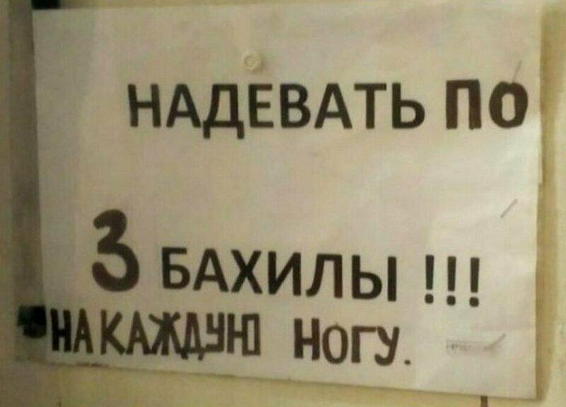 В поликлинике знают, как делать бабки в россии, объявления, прикол, смешные объявления, фото