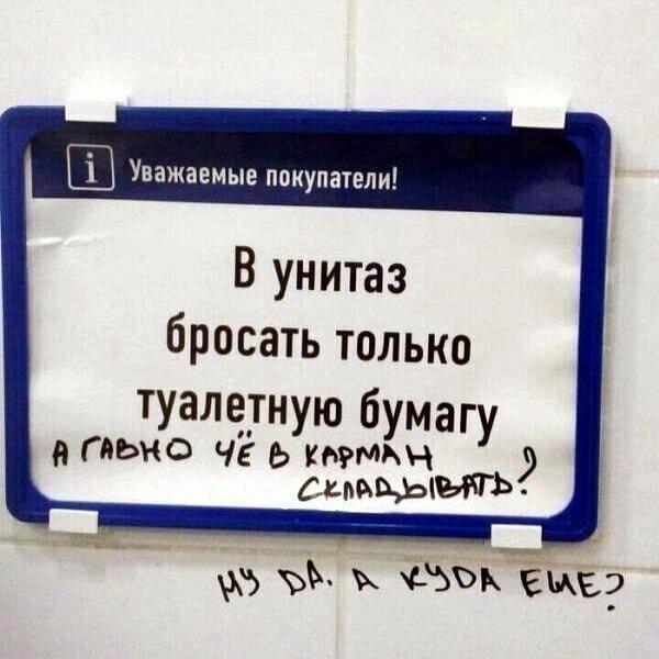 Действительно, куда еще? в россии, объявления, прикол, смешные объявления, фото