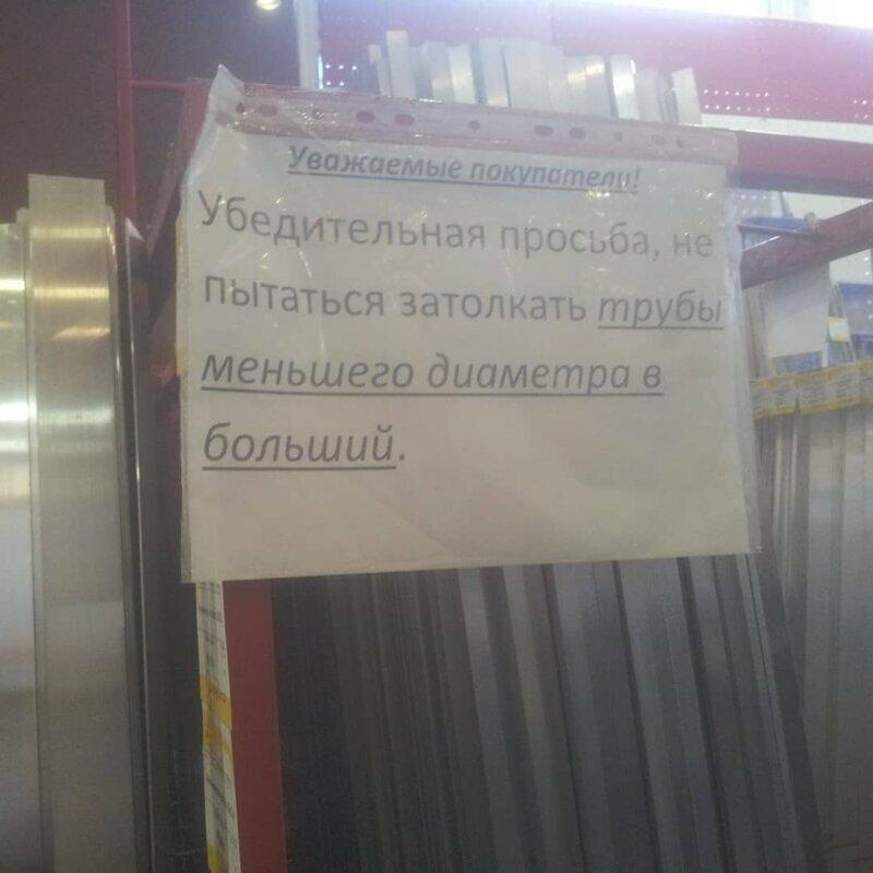 Кого-то уже спалили в россии, объявления, прикол, смешные объявления, фото