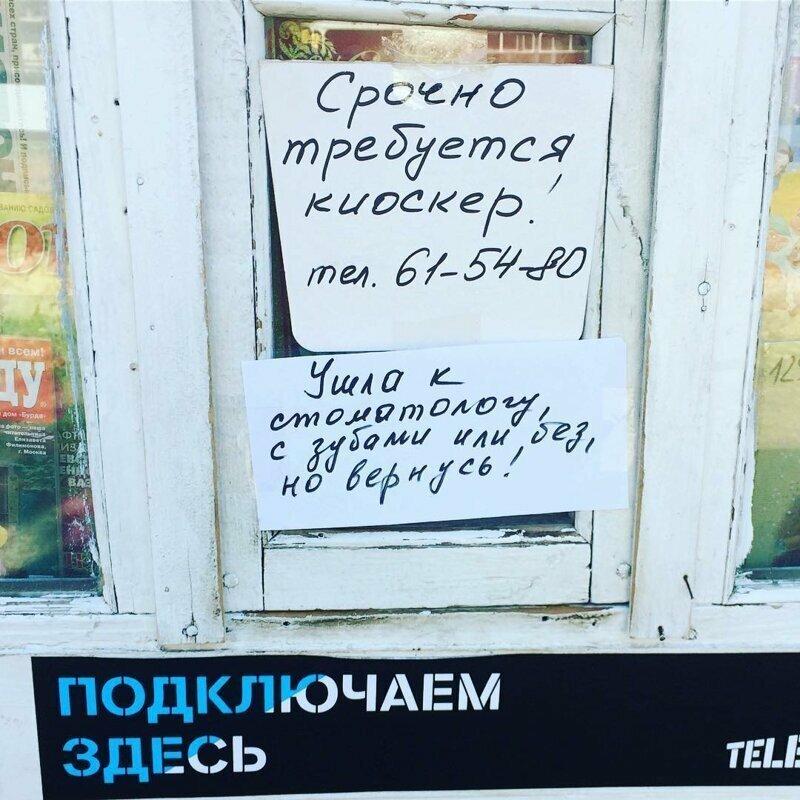 Суровые продавцы в Оренбурге