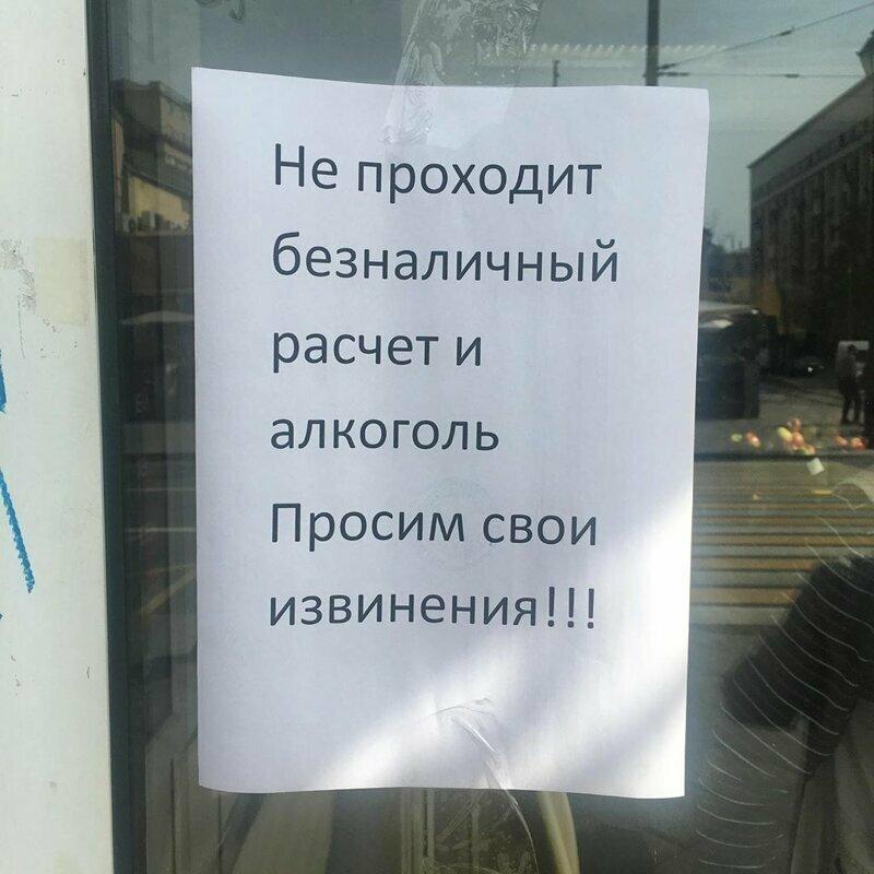 Алкоголики с картами - мимо в россии, объявления, прикол, смешные объявления, фото