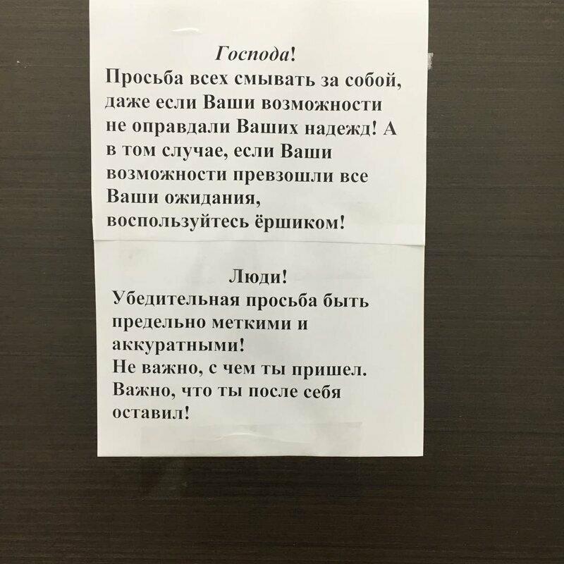 Туалетная философия в россии, объявления, прикол, смешные объявления, фото