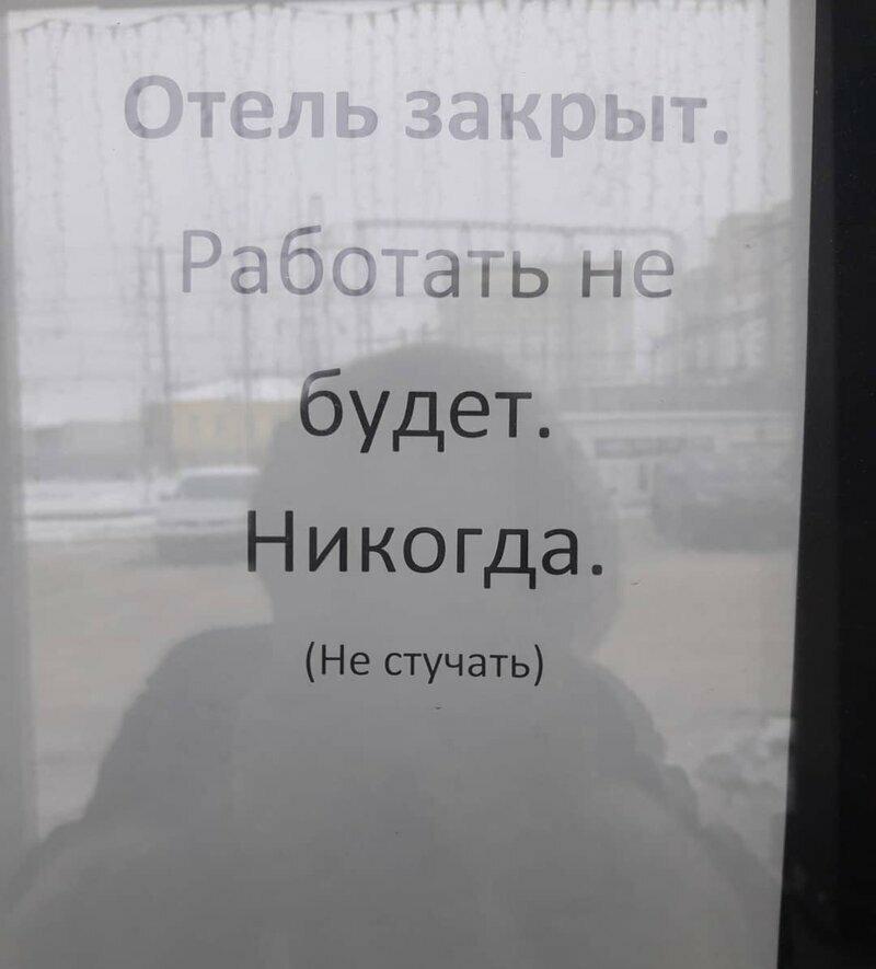 Когда достали в россии, объявления, прикол, смешные объявления, фото