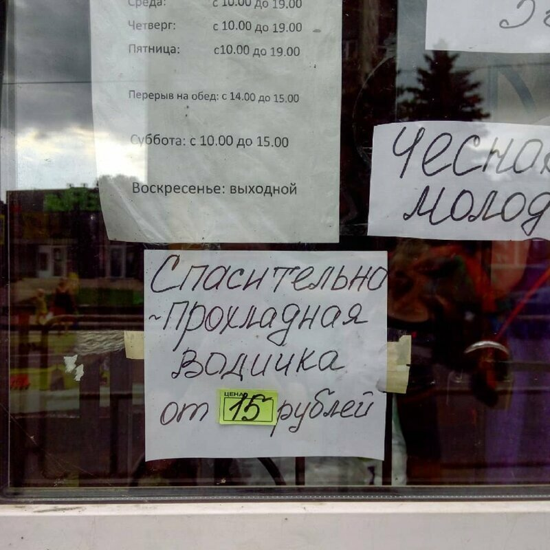 В жару актуально в россии, объявления, прикол, смешные объявления, фото