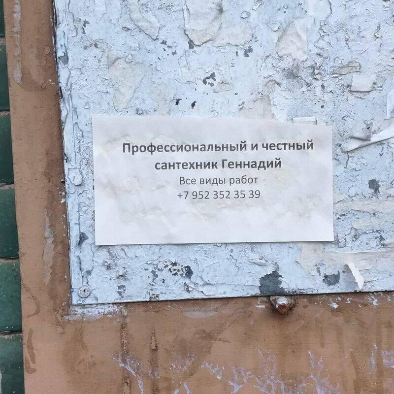 Странно, что про трезвого ни слова в россии, объявления, прикол, смешные объявления, фото