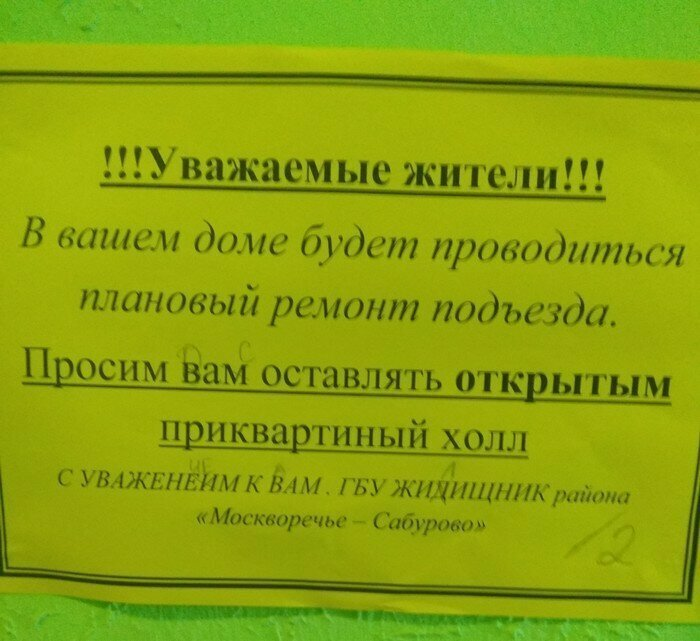 Обычный случай в Москве