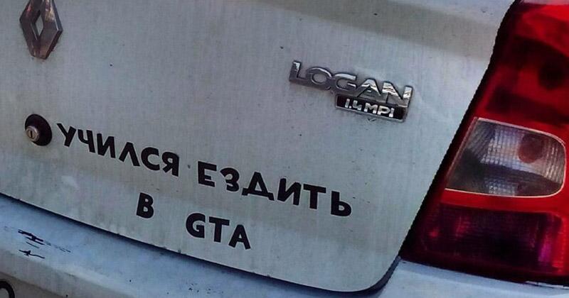 Креативные надписи на авто от водителей весельчаков