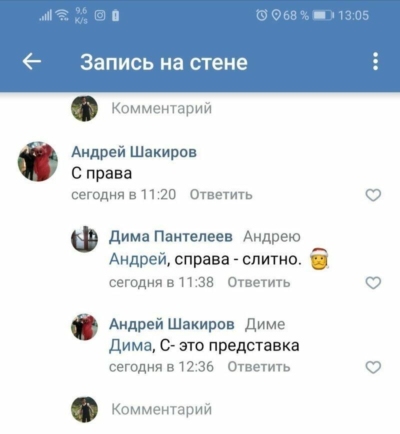 Как довести учителя русского языка до инфаркта граммар-наци, грамотеи, как так можно, что это было, юмор