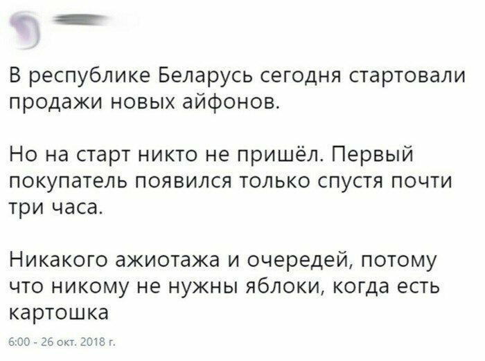 И Беларусь