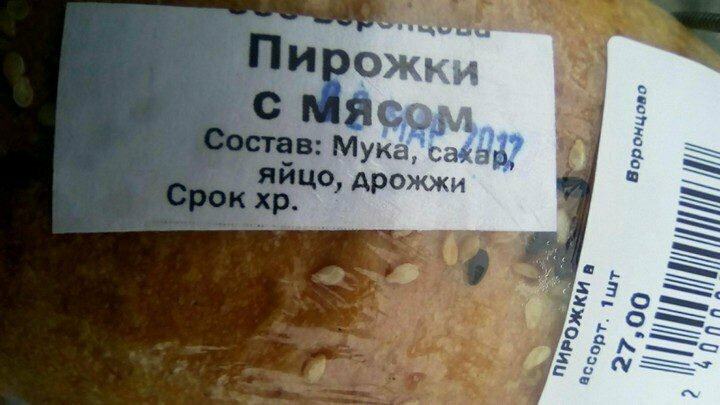 А мясо где?