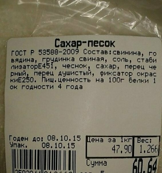 Судя по составу продуктов, мяса в наших магазинах много, нужно только поискать