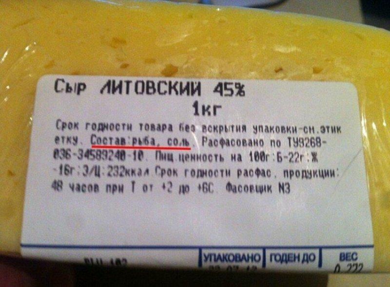 Сыр из рыбы? Ну теперь-то все на своих местах