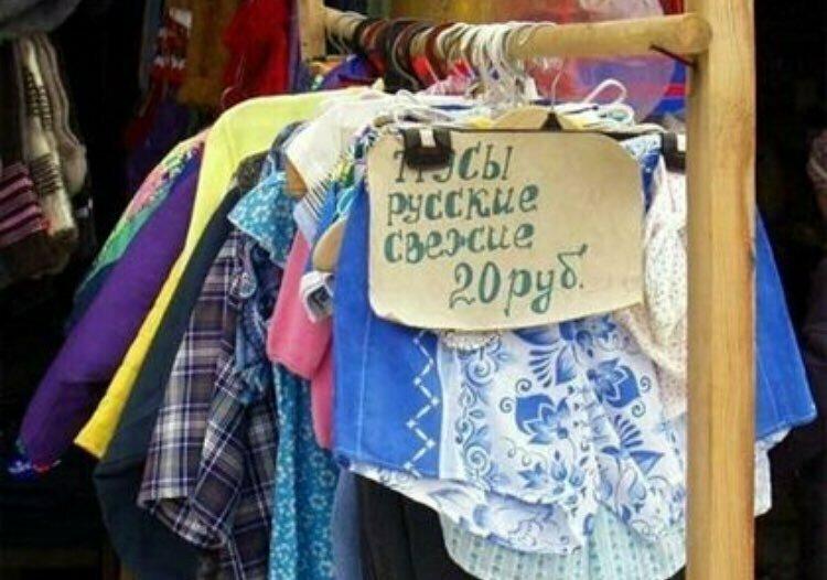 Если свежие - надо брать магазин, маразмы, непонятное, прикол, смешное, странное, ценники, юмор