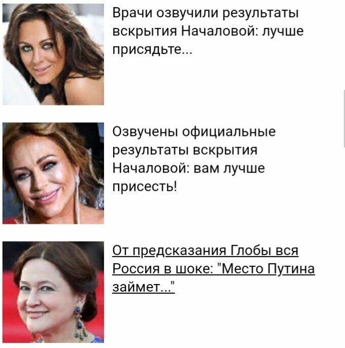 Новостные сайты, в погоне за трафиком, завлекают к себе подобными заголовка. Юлия Началова не дает им покоя баннер, креатив, началова, прикол, продажа, реклама, тизер, юмор