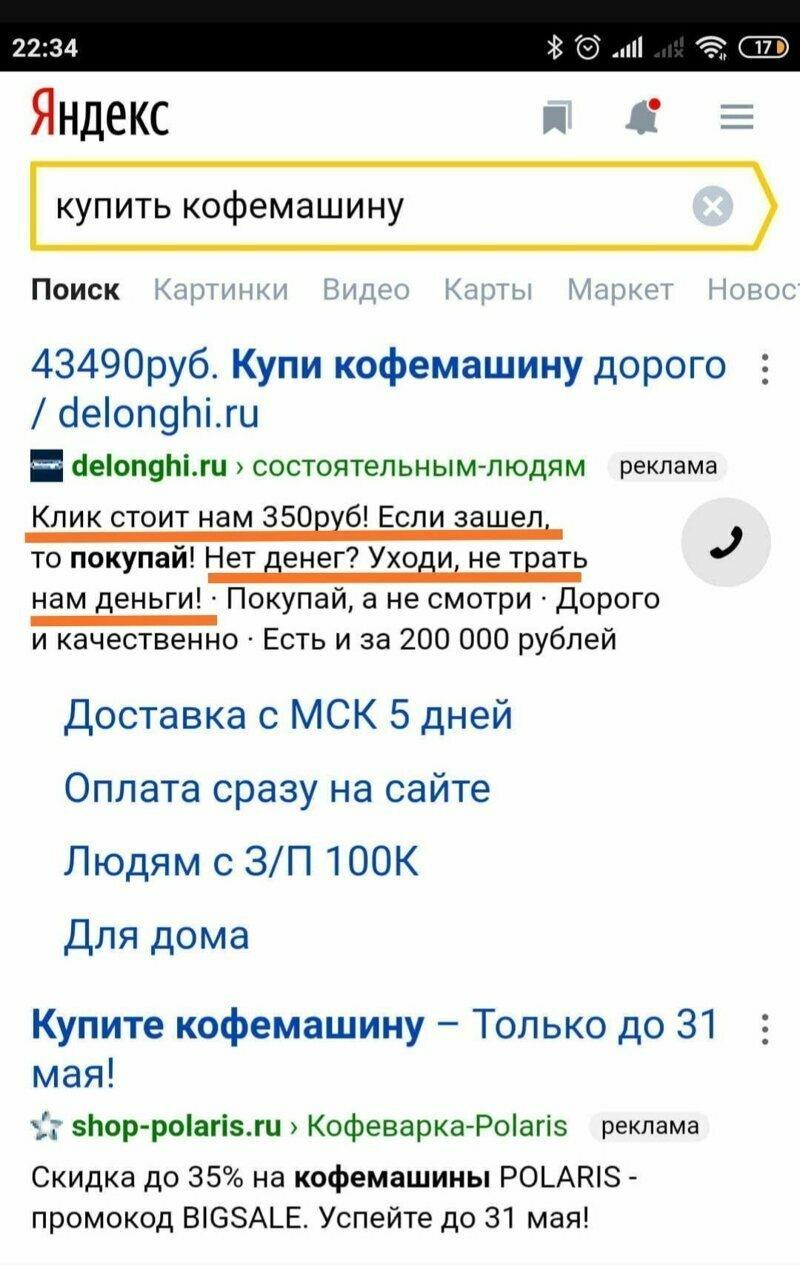 Настройка рекламы в Яндексе. Уровень: БОГ баннер, креатив, началова, прикол, продажа, реклама, тизер, юмор