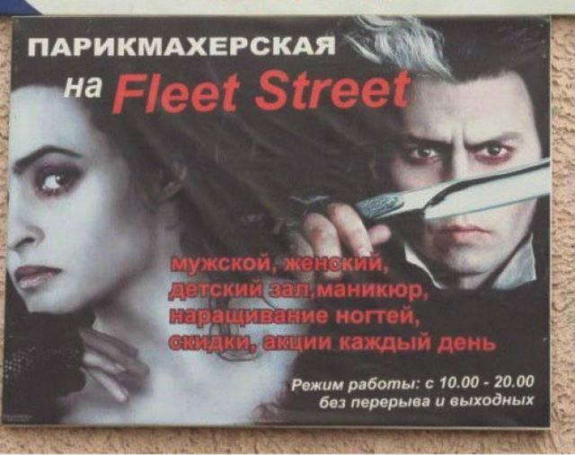 Кровавая парикмахерская