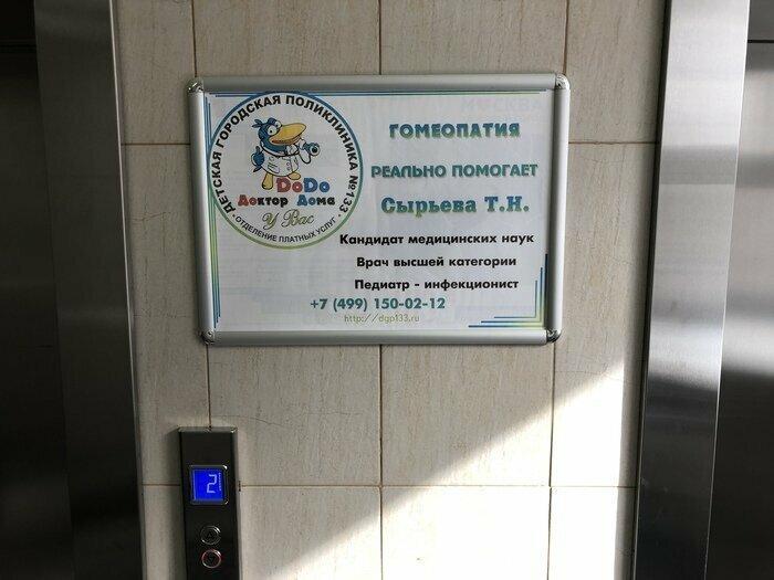 Дело было в Москве