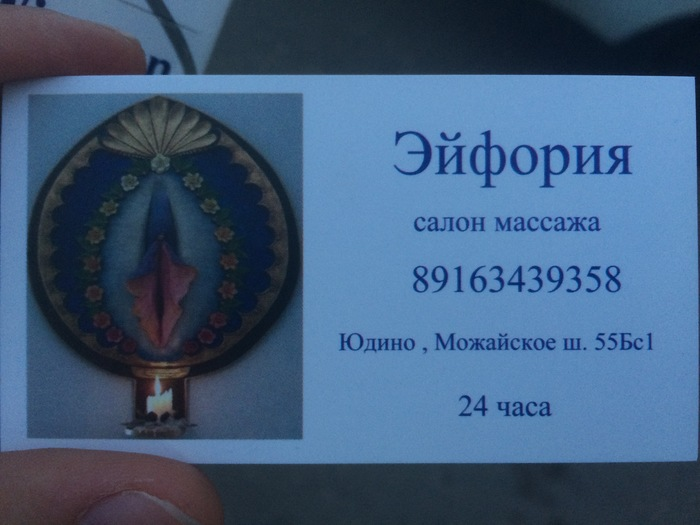 Русский массаж, суровый и беспощадный