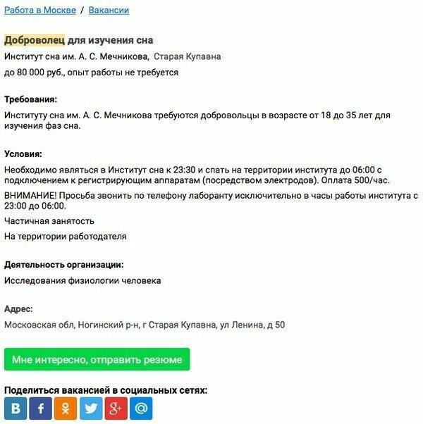 Спать за 80 000 рублей? Куда документы нести?