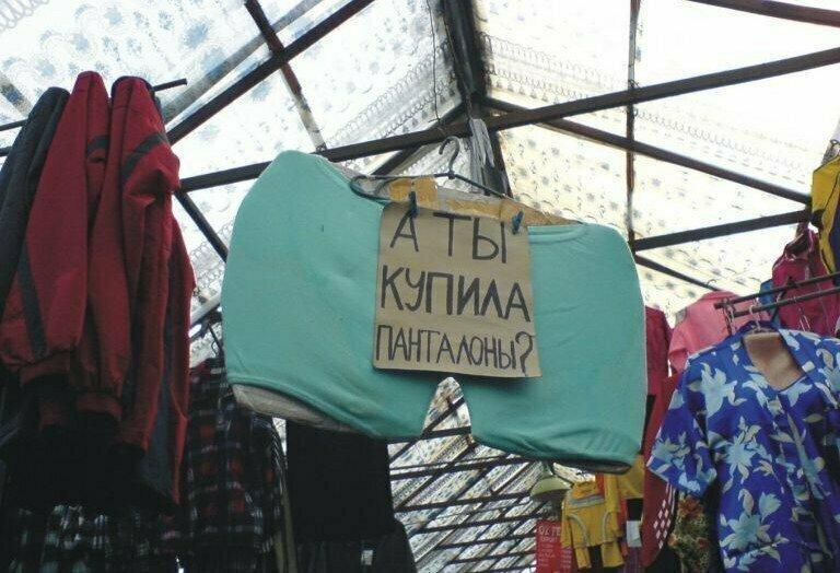 Убойные надписи, ради которых стоит ходить на рынки