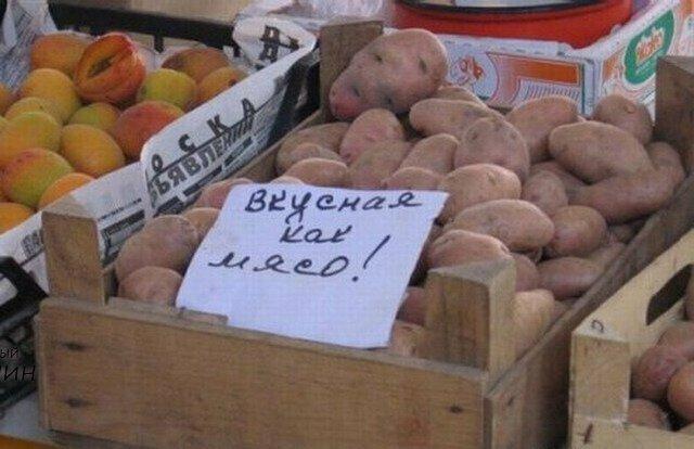 Тогда зачем переплачивать? базар, объявления, покупка, прикол, продажа, рынок, смех, юмор