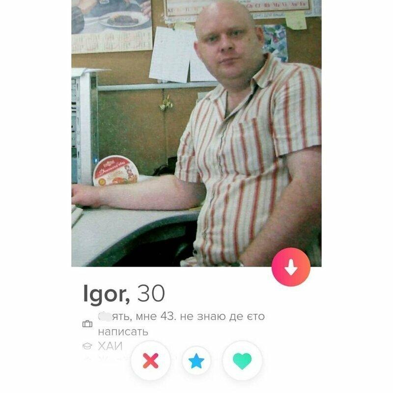 Когда тебе 43, но ты хочешь в тиндер анкета, баду, девушки, знакомства, маразмы, прикол, сайт знакомств, тиндер, фото, юмор