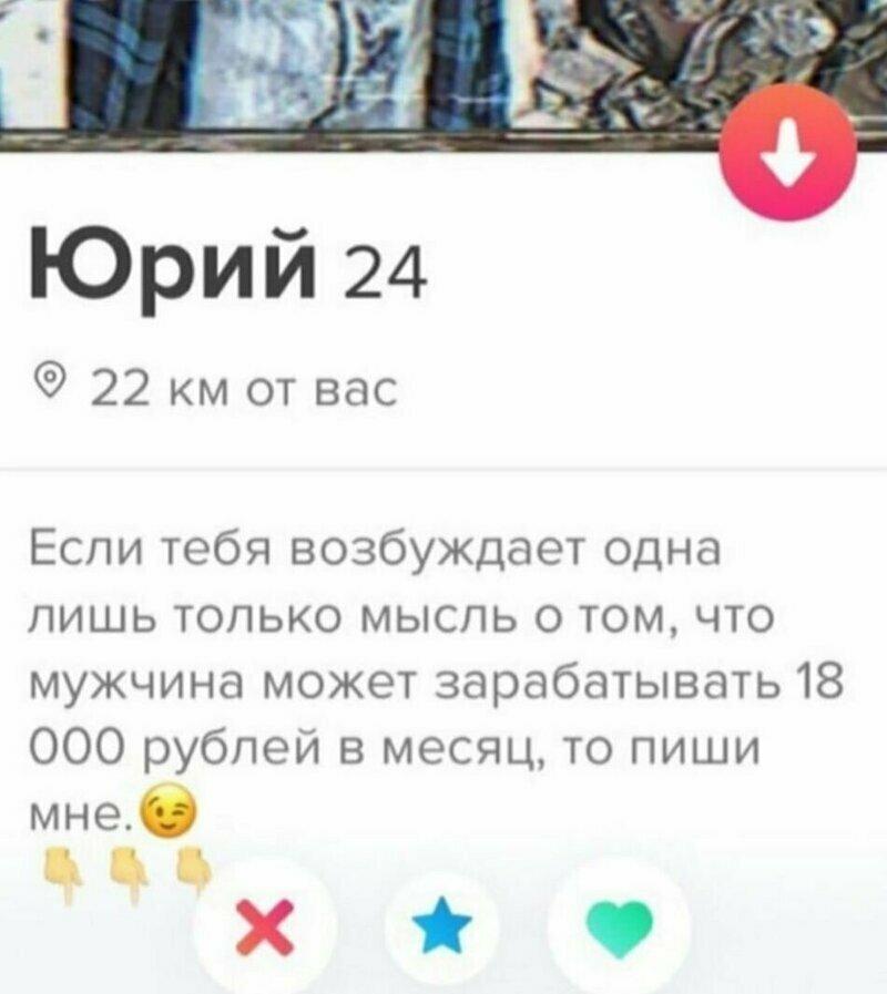 Долго же Юрий будет искать даму сердца анкета, баду, девушки, знакомства, маразмы, прикол, сайт знакомств, тиндер, фото, юмор