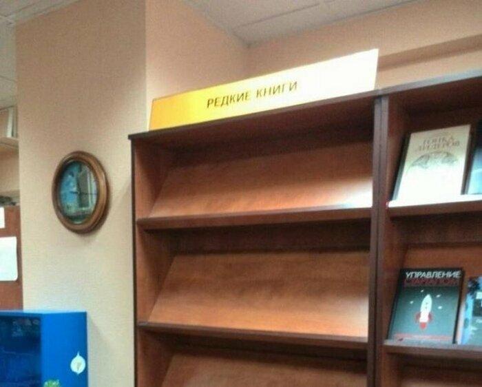 А это точно библиотека?