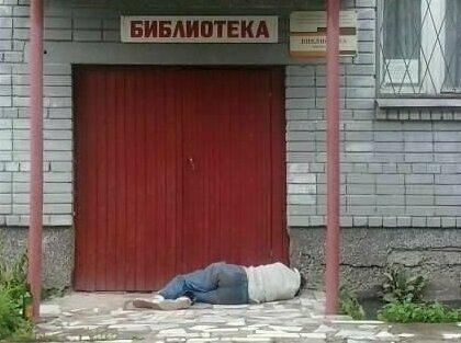 И даже рядом с библиотекой спится отлично