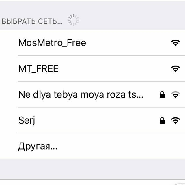 Скажи мне как называется Wi-Fi, и я скажу кто твои соседи