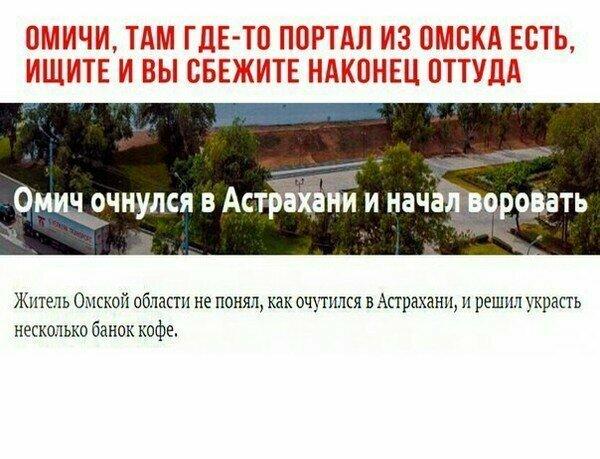 А говорят, что Омск нельзя покинуть