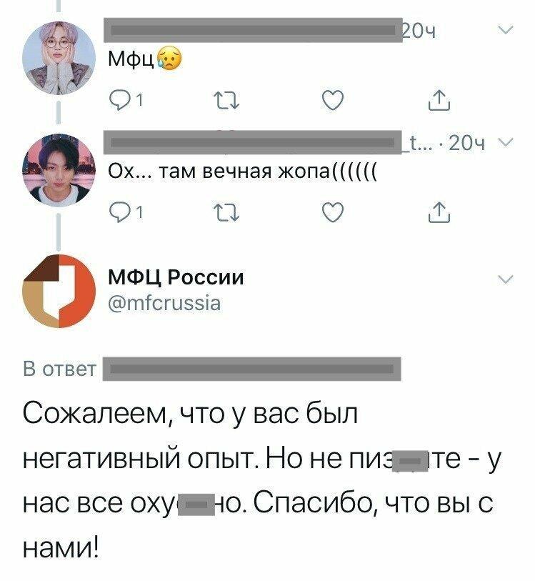 Твиттер МФЦ России смешит людей