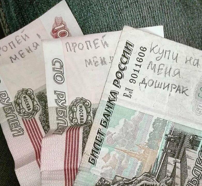 Призывы, которым сложно отказать деньги, надпись на купюре, послание на деньгах, прикол, смешно