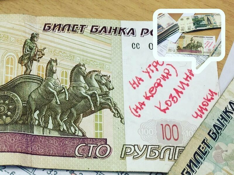 Когда муж пришел под утро, ты зла на него, но все равно любишь деньги, надпись на купюре, послание на деньгах, прикол, смешно