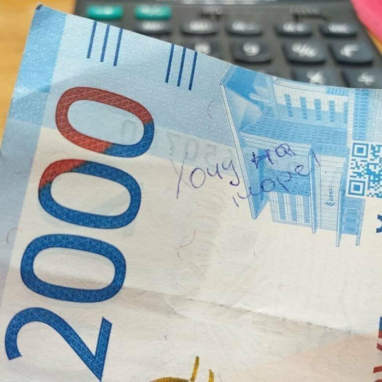 Крик души деньги, надпись на купюре, послание на деньгах, прикол, смешно