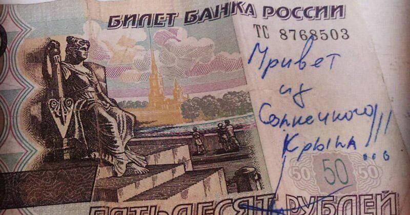 Денежные купюры вместо писем деньги, надпись на купюре, послание на деньгах, прикол, смешно