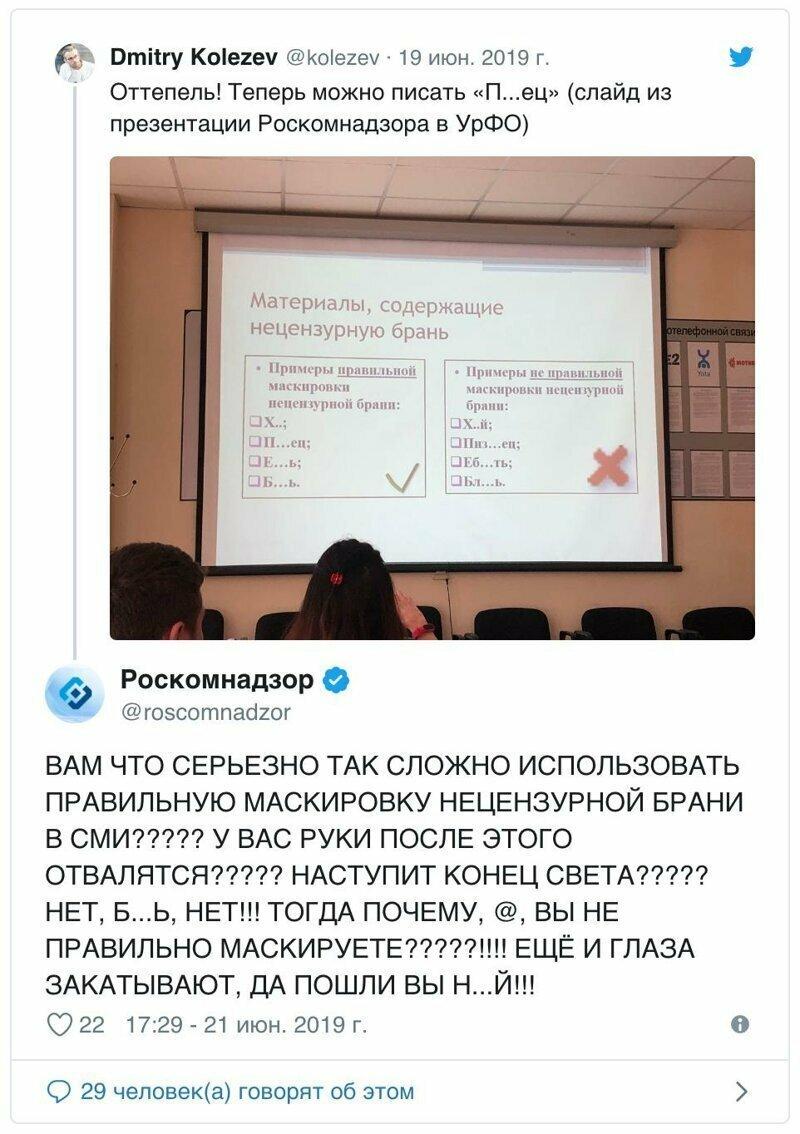 Когда Роскомнадзор прокомментировал фото со своей презентации, и еще не известно, что оказалось круче