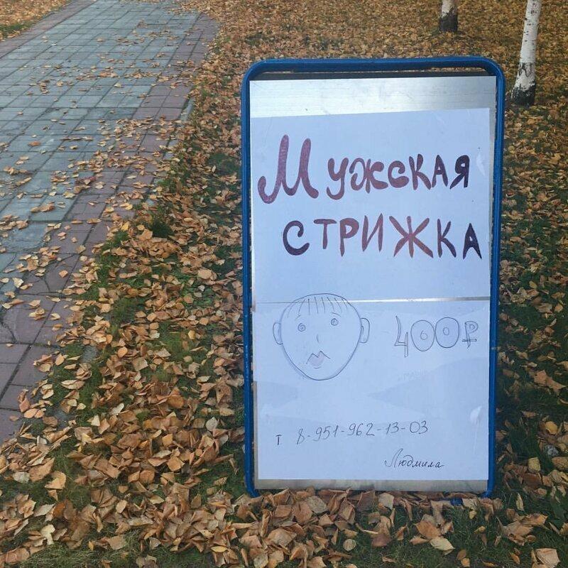 "Салон ""Людмила"" жжет"