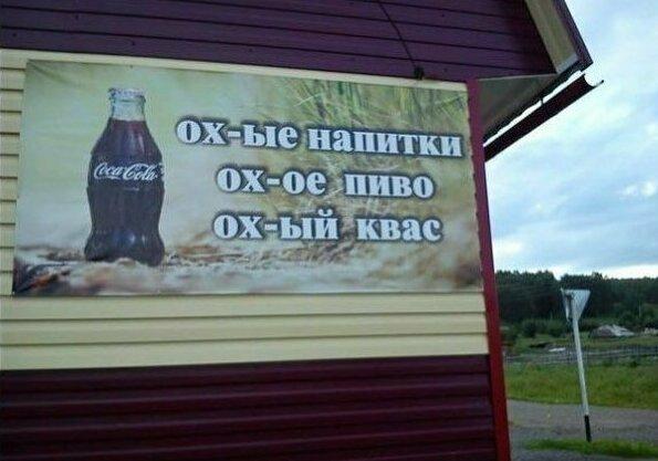 Ох-ая реклама