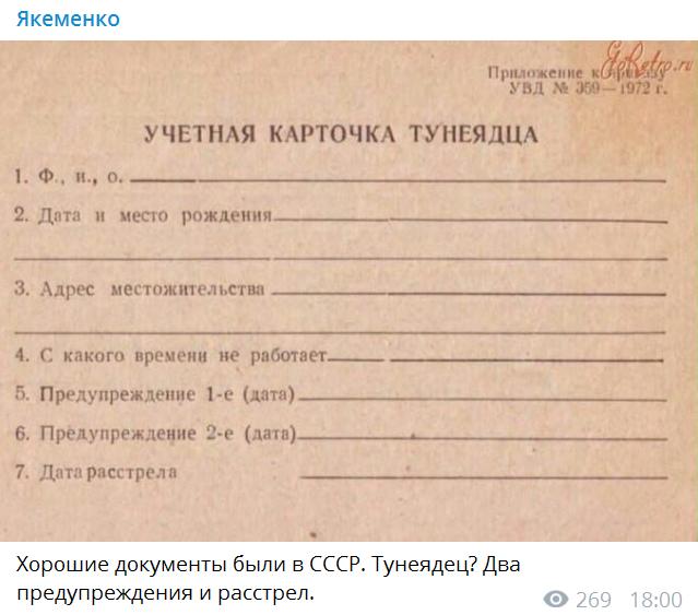 Тунеядцев в СССР расстреливали? Конечно! И все поверили. Но... вранье, ложь, новости. разоблачение, соцсети, фейк