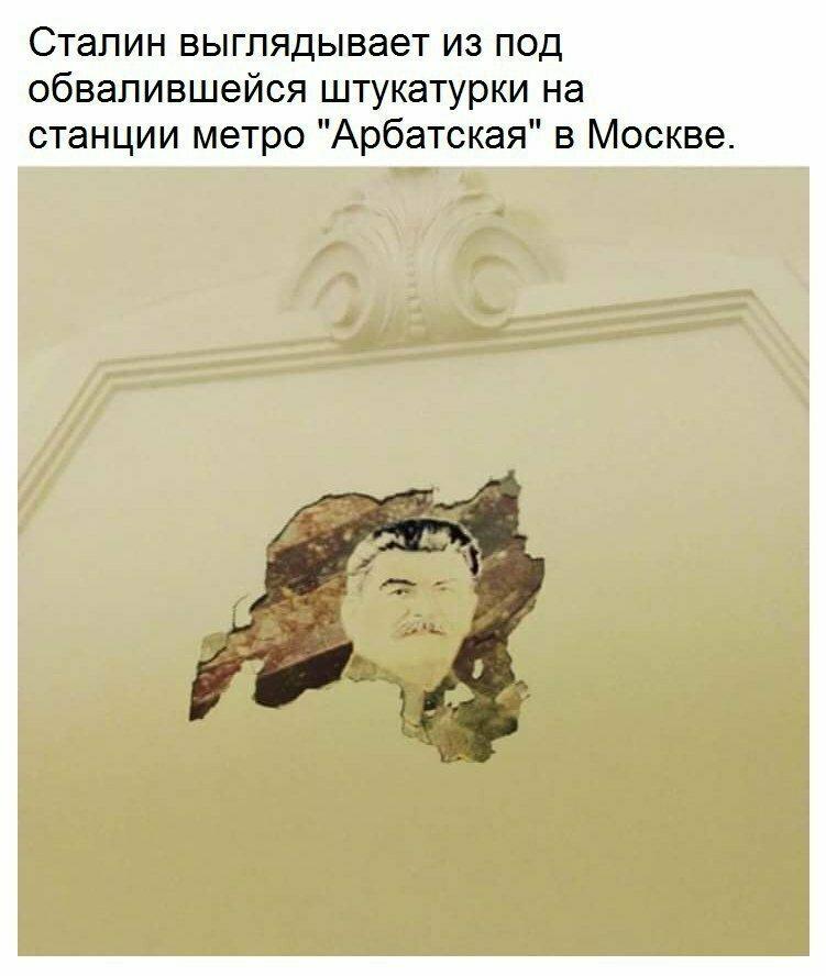 Сталин выглянул и всем сейчас будет ата-та. Бойтесь. Но... вранье, ложь, новости. разоблачение, соцсети, фейк