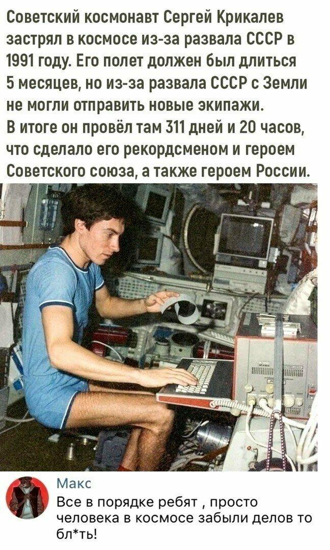 Вот советский космонавт, про которого забыли в то время, как разваливался Союз. И все ему сочувствуют и все страдают. Но... вранье, ложь, новости. разоблачение, соцсети, фейк