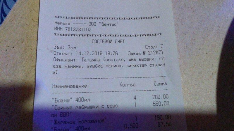 В этом кафе сваха потрудилась на чеке, надпись, послание на чеке, прикол, смешно, юмор