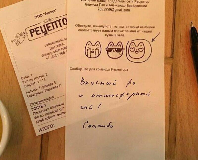 Кассовые чеки начали использовать в различных кафе и магазинах. Вместе с чеком выдают забавный бланк отзыва