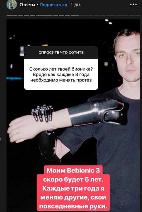 Ответы на волнующие вопросы от владельца бионических рук Константина Дебликова